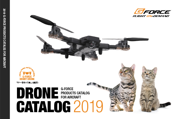 201901-Gforce-air-catalog