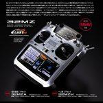 Futabaの新作プロポ「32MZ」がいよいよ出荷!