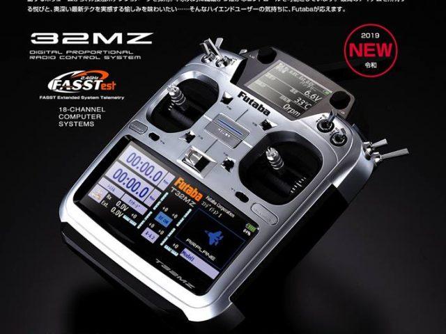 Futabaが新しいフラッグシッププロポ「32MZ」を発表!