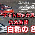 O.S.が「NITRO-X O.S.フィールド8時間耐久レース」を8月24〜25日に開催!