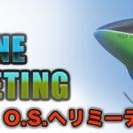 O.S.が7月21日(日)開催の「2019 KMA O.S.ヘリミーティング」エントリー受付を開始!