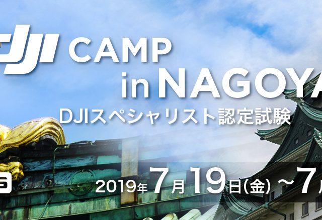 ポラリスエクスポートが7月19日〜20日にDJI CAMPを名古屋で開催!
