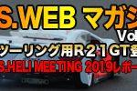 O.S.が「O.S.Web Magazine Vol.12」を公開!