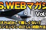 O.S.が「O.S.Web Magazine Vol.11」を公開!