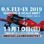 O.S.が11月10日(日)に「O.S.フライイン2019 ウォーバード&スケールミート」を開催!