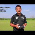 Futabaが土橋選手による「32MZ」紹介ムービーを公開!