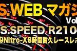 O.S.(小川精機)が「O.S.Web Magazine Vol.13」を公開!