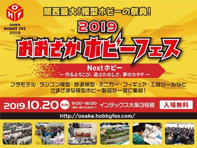「2019大阪ホビーフェス」が10/20(日)にインテックス大阪3号館で開催!