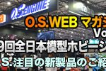 O.S.(小川精機)が「O.S.Web Magazine Vol.14」を公開!