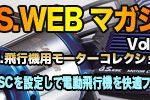 O.S.(小川精機)が「O.S.Web Magazine Vol.15」を公開!