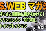 O.S.(小川精機)が「O.S.Web Magazine Vol.17」を公開!