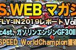 O.S.(小川精機)が「O.S.Web Magazine Vol.16」を公開!