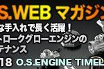 O.S.(小川精機)が「O.S.Web Magazine Vol.18」を公開!