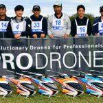 4月12日に第1回PRO DRONE CUPを開催!