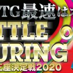 O.S.が5/10に開催予定の「O.S.BATTLE of TOURING」のエントリーを開始!