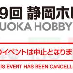 5月の静岡ホビーショーは新型コロナウイルスの感染拡大で中止に