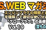 O.S.(小川精機)が「O.S.Web Magazine Vol.19」を公開!
