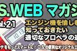 O.S.(小川精機)が「O.S.Web Magazine Vol.21」を公開!