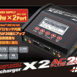ハイテックから「マルチチャージャーX2 AC PLUS 260」が登場!