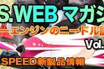 O.S.(小川精機)が「O.S.Web Magazine Vol.22」を公開!