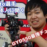 Futabaが「Hayato選手に聞くGYD550 最強チューニング」ムービーを公開!