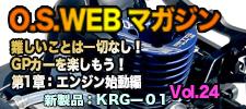 O.S.(小川精機)が「O.S.Web Magazine Vol.24」を公開!
