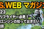 O.S.(小川精機)が「O.S.Web Magazine Vol.23」を公開!