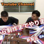 Futabaが新型機「SkyLeaf 40」の製作ムービーを公開!