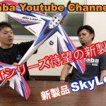 Futabaが新型機「SkyLeaf 40」の紹介ムービーを公開!