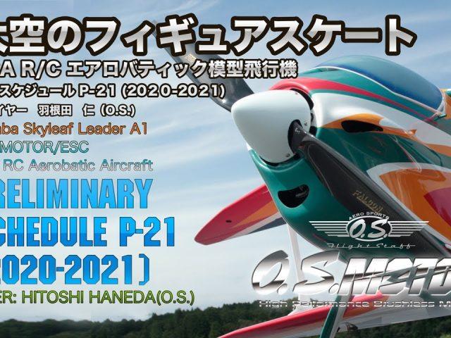 O.S.が羽根田選手によるF3A予選スケジュールP-21パターンの動画を公開!