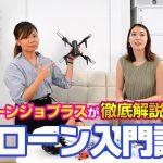 G-FORCEがYouTubeに「ドローン入門講座」動画を公開!
