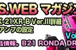 O.S.(小川精機)が「O.S.Web Magazine Vol.25」を公開!