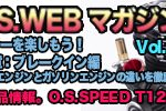 O.S.(小川精機)が「O.S.Web Magazine Vol.26」を公開!