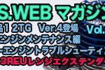 O.S.(小川精機)が「O.S.Web Magazine Vol.27」を公開!