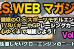 O.S.(小川精機)が「O.S.Web Magazine Vol.29」を公開!