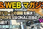 O.S.(小川精機)が「O.S.Web Magazine Vol.28」を公開!