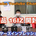 Futabaが公式チャンネルで「16IZ」の紹介動画を公開!