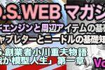 O.S.(小川精機)が「O.S.Web Magazine Vol.30」を公開!