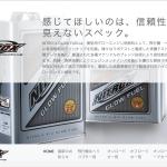 O.S.の人気グロー燃料「NITRO-X」のWebサイトがリニューアル!