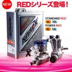 O.S.からグロー燃料「NITRO-X」の新シリーズが登場!