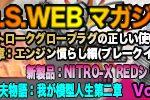O.S.(小川精機)が「O.S.Web Magazine Vol.31」を公開!