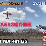 Futabaが最新飛行機用6軸ジャイロ「GYA553」の紹介動画を公開!