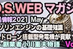 O.S.(小川精機)が「O.S.Web Magazine Vol.33」を公開!