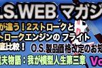 O.S.(小川精機)が「O.S.Web Magazine Vol.32」を公開!