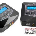 ハイテックからコンパクトな新型充電器「X1 Pocket II」が登場!