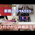 Futabaが飛行機用6軸ジャイロ「GYA553」の設定動画を公開!