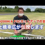 Futabaが新型ESC「MC-9200H/A」のF3C設定動画を公開!
