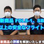 FutabaがデュアルRXリンクシステム「FDLS-1」の紹介動画を公開!