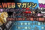 O.S.(小川精機)が「O.S.Web Magazine Vol.35」を公開!