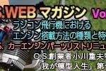 O.S.(小川精機)が「O.S.Web Magazine Vol.36」を公開!